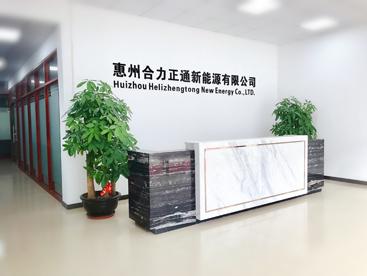 惠州合力正通新能源有限公司